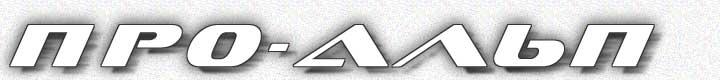 Про-Альп - профессионалы в промышленном альпинизме